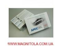 AudioSystem Система AMiC-Auto